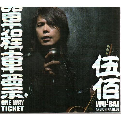 伍佰 & China Blue 單程車票CD附DVD DVD收錄約50分鐘珍貴紀錄 火山 2011全新專輯 (音樂影片購)