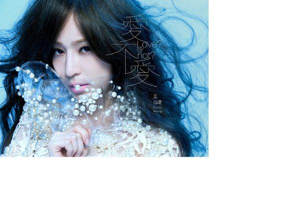 王心凌 愛不愛 CD 限量預購版 (音樂影片購)