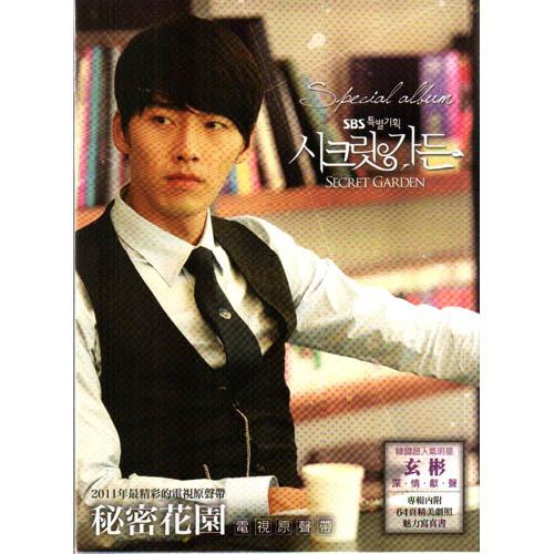 韓劇 秘密花園 電視原聲帶CD (雙片裝) OST SECRET GARDEN 玄彬楊宗緯那個男人原曲(音樂影片購)