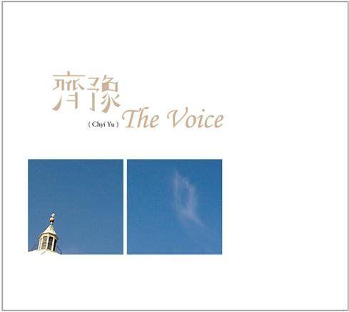 齊豫 The Voice CD Ave Maria De Lourdes Annie's Song Amazing Grace (音樂影片購)