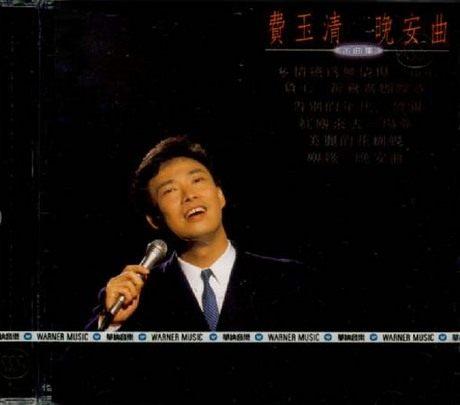 費玉清 晚安曲 CD (音樂影片購)