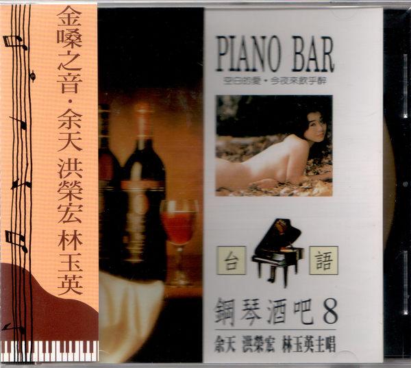 台語鋼琴酒吧 8 CD 余天 洪榮宏 林玉英主唱 (音樂影片購)