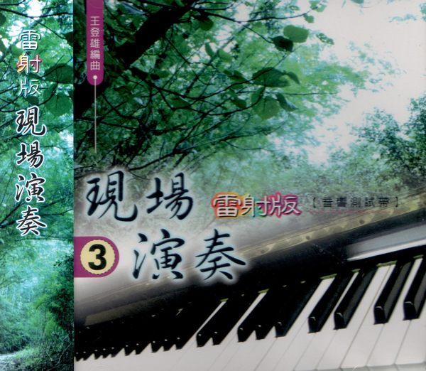雷射版現場演奏 第3集CD 王登雄編曲 音響測試帶 (音樂影片購) 榕樹下