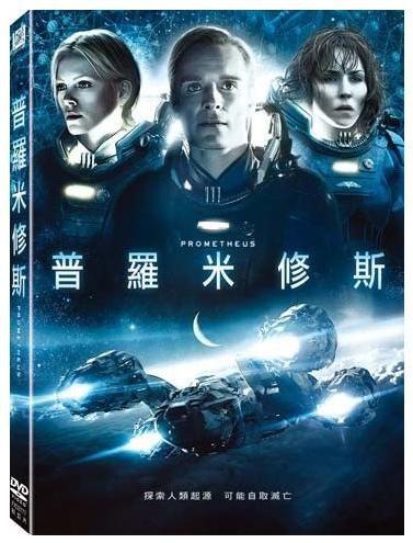 普羅米修斯 DVD (音樂影片購)