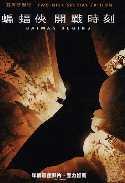 蝙蝠俠 開戰時刻 雙碟版DVD 克里斯丁貝爾 米高肯恩 摩根費里曼 克里斯多福諾蘭 (音樂影片購)