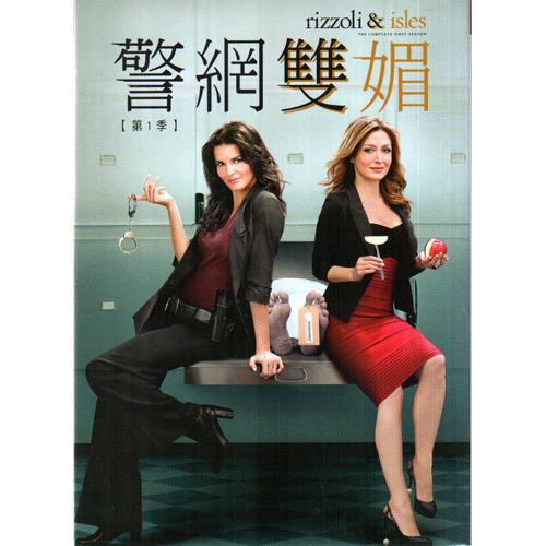 警網雙媚DVD 第1季 歐美影集 警網雙媚第1季 Rizzoli & Isles Season 1 (音樂影片購)