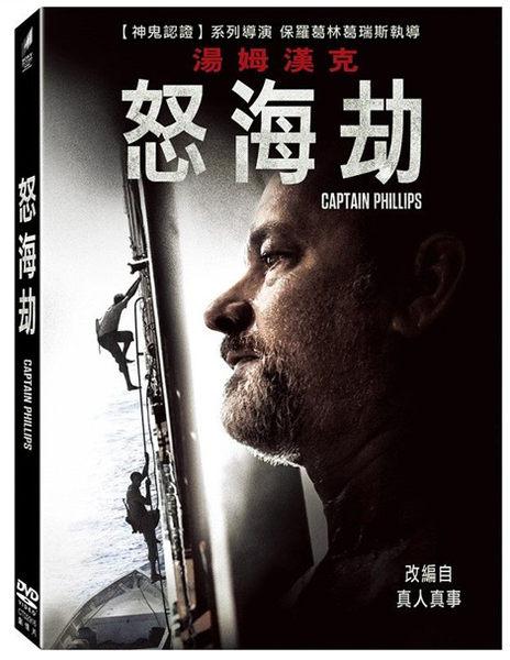 怒海劫 DVD (音樂影片購)