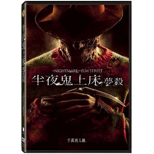 半夜鬼上床 夢殺DVD A Nightmare On Elm Street 隔離島守護者傑基厄爾哈利 佛萊迪限制級(音樂影片購)