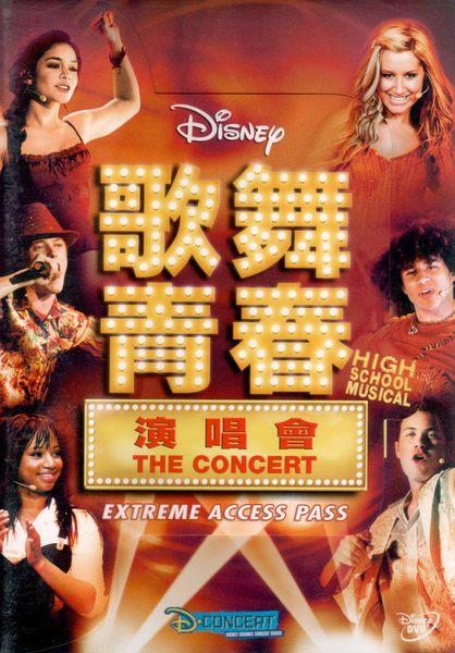 歌舞青春演唱會 DVD (音樂影片購)