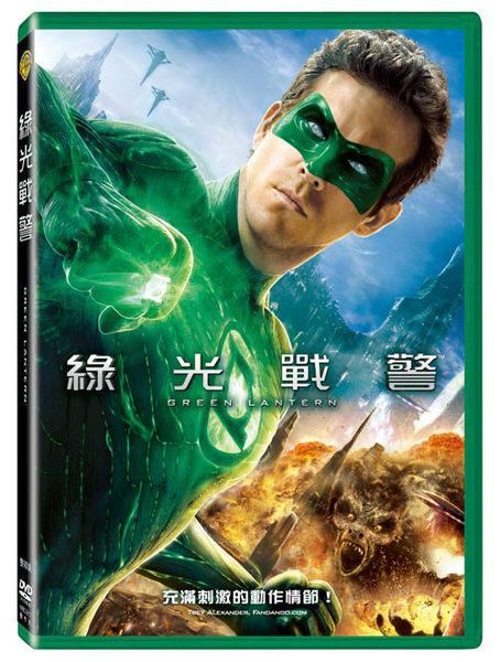 綠光戰警 DVD THE GREEN LANTERN X戰警金鋼狼萊恩雷諾花邊教主布蕾克萊芙莉 (音樂影片購)