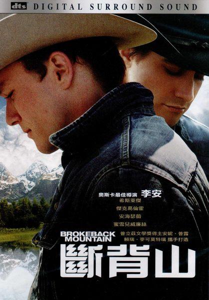 斷背山 DVD Brokeback Mountain (音樂影片購)