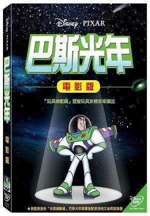 巴斯光年DVD電影版 胡迪警長抱抱龍玩具總動員 皮克斯卡通動畫 (音樂影片購)