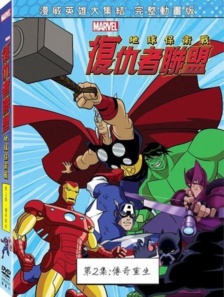 復仇者聯盟: 地球保衛戰 第2集 傳奇重生 DVD 鋼鐵人浩克雷神索爾 (音樂影片購)