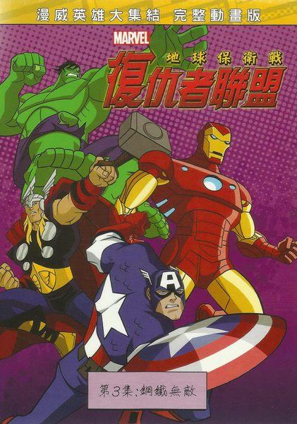 復仇者聯盟: 地球保衛戰 第3集 鋼鐵無敵 DVD 鋼鐵人浩克雷神索爾美國隊長超級英雄 (音樂影片購)