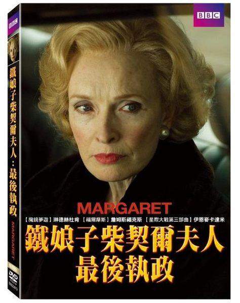 BBC 鐵娘子柴契爾夫人:最後執政 DVD 免運費 (音樂影片購)