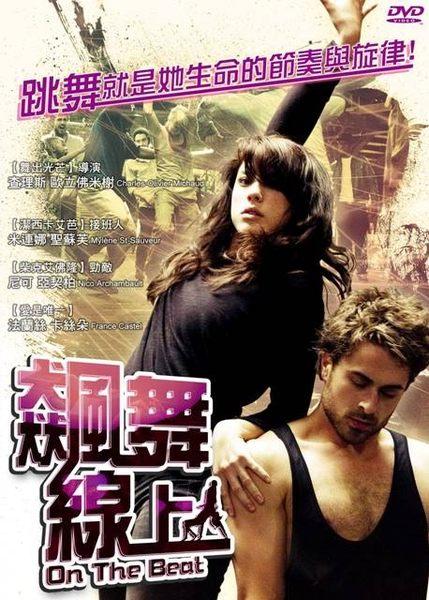 飆舞線上 DVD (音樂影片購)