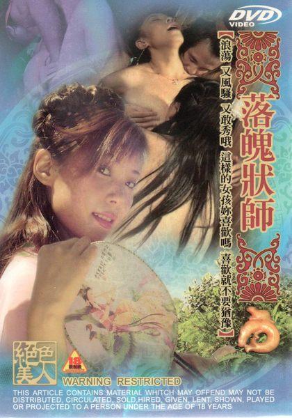 絕色美人 落魄狀師 DVD 浪蕩風騷家產昔日好友知縣合謀詐騙髮妻家鄉 (音樂影片購)