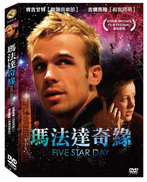 瑪法達奇緣 DVD (音樂影片購)