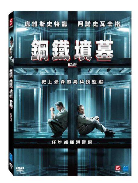 鋼鐵墳墓 DVD (音樂影片購)