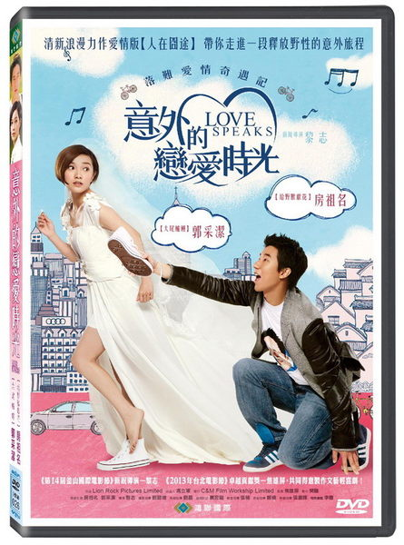 意外的戀愛時光 DVD 國片 (音樂影片購)