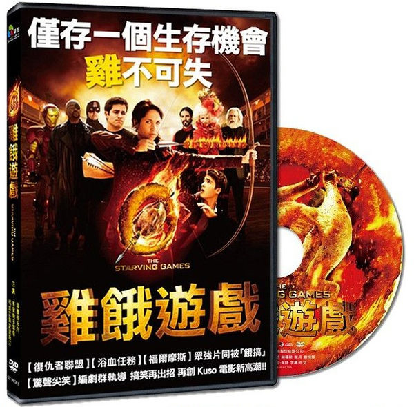 雞餓遊戲 DVD The Starving Games (音樂影片購)