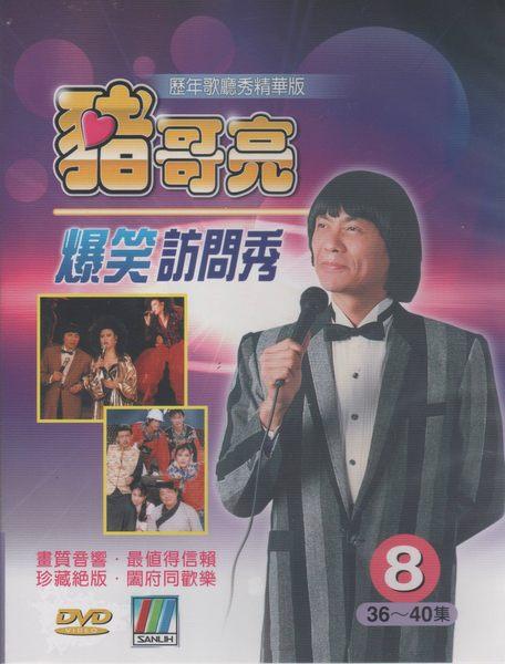 豬哥亮爆笑訪問秀 第八套DVD 36-40集 賀一航康弘黃西田羅時豐娃娃姚黛瑋 (音樂影片購)
