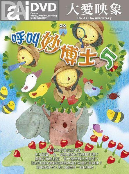 大愛映象 呼叫妙博士5 DVD (音樂影片購)