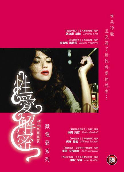 性愛解密 微電影系列 DVD (音樂影片購)