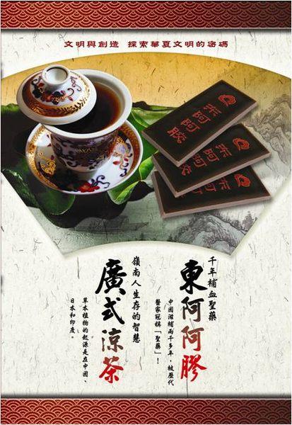 東阿阿膠 廣式涼茶 DVD (音樂影片購)