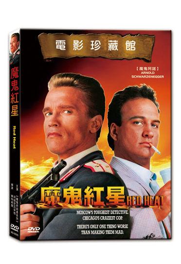魔鬼紅星 DVD RED HEAT 阿諾史瓦辛格 詹姆斯貝魯希 彼德波爾 (音樂影片購)
