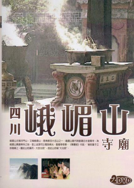 四川峨嵋山寺廟 雙DVD (音樂影片購)