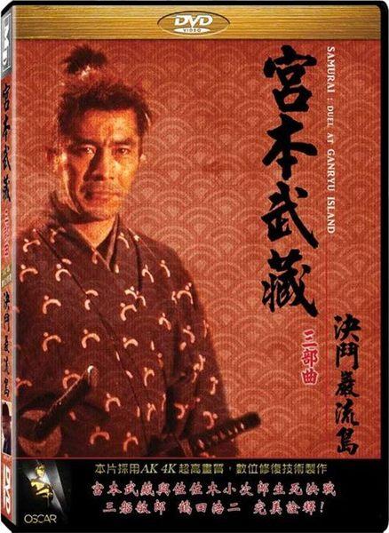 宮本武藏三部曲:決鬥巖流島 DVD Samurai III:Duel at Ganryu Island (音樂影片購)