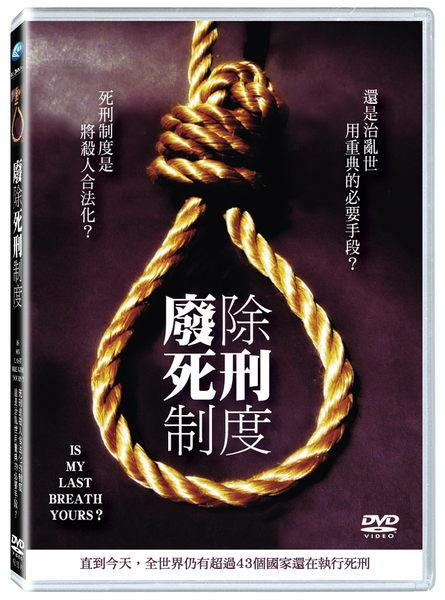 廢除死刑制度 DVD (音樂影片購)