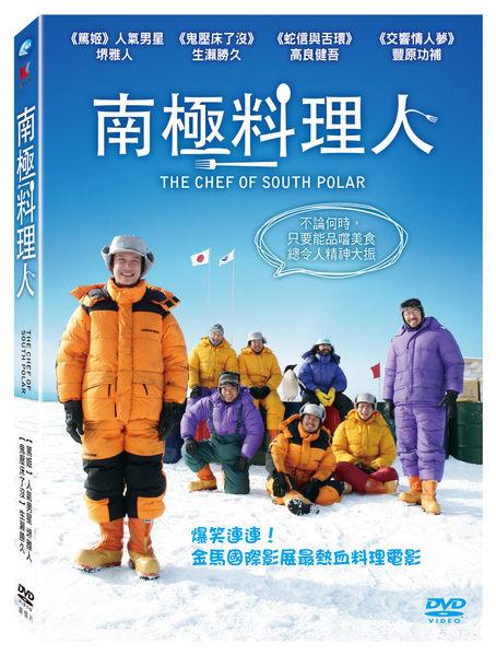 南極料理人 DVD THE CHEP OF SOUTH POLAR篤姬土界雅人鬼壓床了沒生瀨勝久高良健吾豐原功補