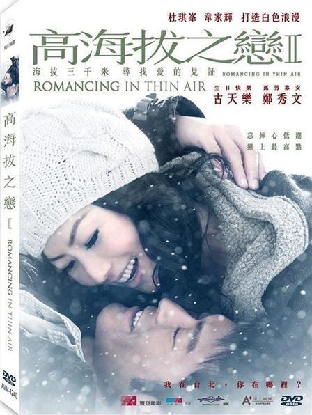 高海拔之戀II DVD ROMANCING IN THIN AIR單身男女古天樂高圓圓孤男寡女鄭秀文 (音樂影片購)