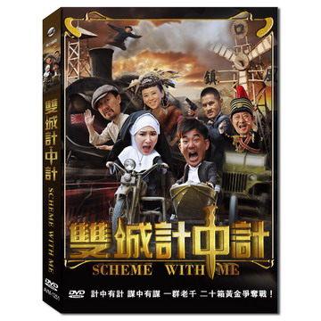 雙城計中計 DVD SCHEME WITH ME 任賢齊、騰格爾、熊乃瑾、翁虹 (音樂影片購)