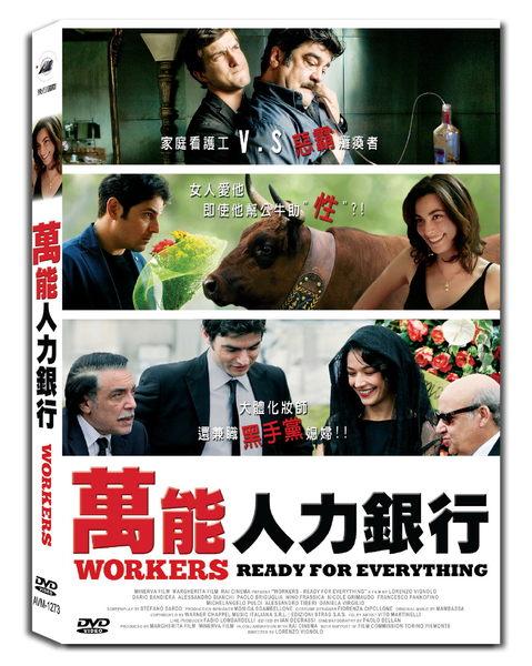 萬能人力銀行 DVD (音樂影片購)