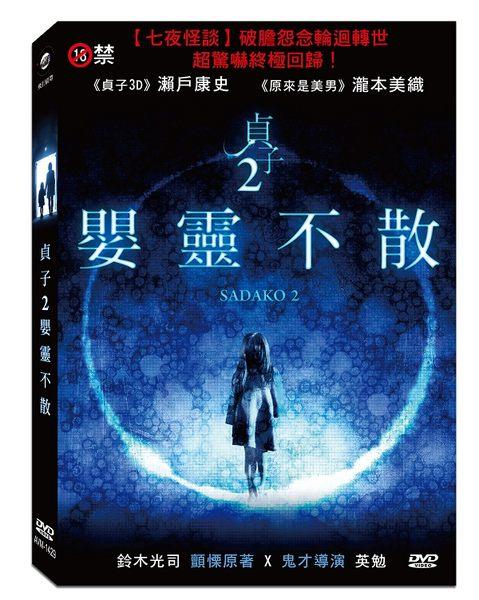 貞子2 嬰靈不散 DVD (音樂影片購)