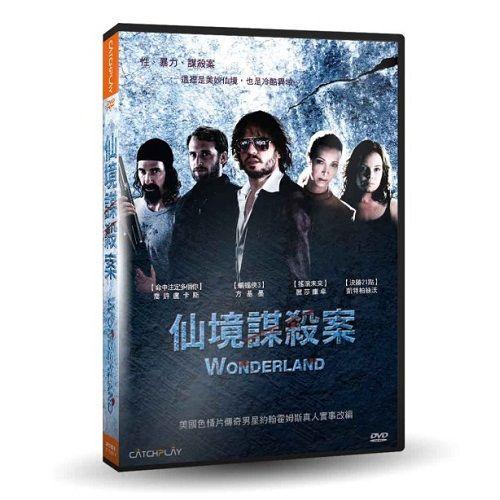 仙境謀殺案 DVD Wonderland 蝙蝠俠3方基墨 麗莎庫卓 凱特柏絲沃 喬許盧卡斯 (音樂影片購)