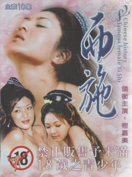 西施DVD 限制級 中國歷代名女人 女奴 撫媚 程嘉美 林偉健 顧冠忠 王影 (音樂影片購)