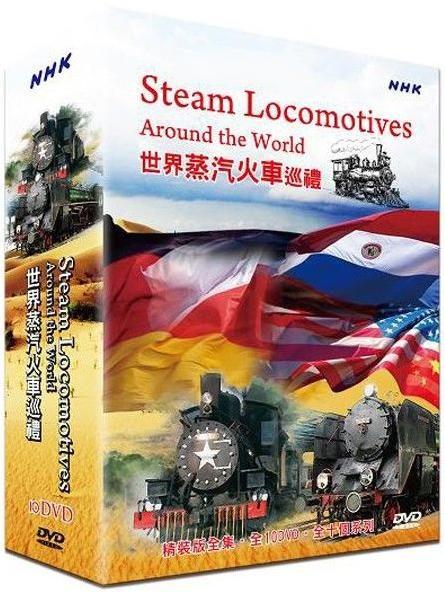 世界蒸汽火車巡禮 精裝版DVD Steam Locomotives Around the World 西岸荒野鐵路華盛頓山齒軌蒸氣火車