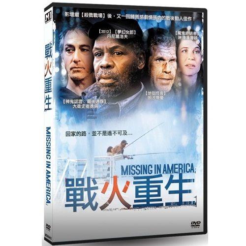 戰火重生DVD Missing In America DVD 丹尼葛洛夫朗波爾曼琳達漢彌頓大衛史崔德倫 (音樂影片購)