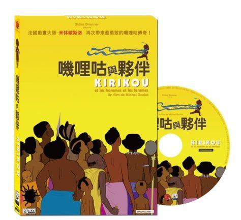 法國動畫 嘰哩咕與夥伴 DVD (音樂影片購)