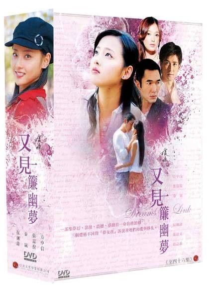 又見一簾幽夢 DVD 全46集共十片 (音樂影片購)