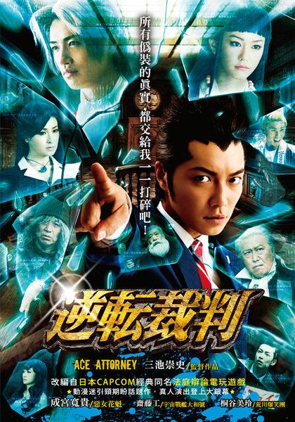 逆轉裁判 DVD (音樂影片購)
