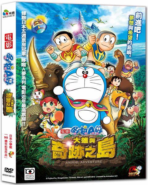 哆啦A夢:大雄與奇跡之島 DVD Doraemon the Movie: Nobita and the Island of Miracle宜靜小夫技安 (音樂影片購)