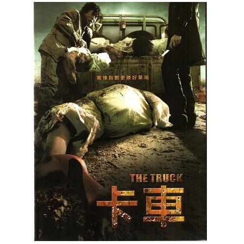 卡車DVD The Truck 劉海鎮 陳久 李俊荷 李彩英 恐怖驚悚指數更勝好萊塢 韓國電影 (音樂影片購)