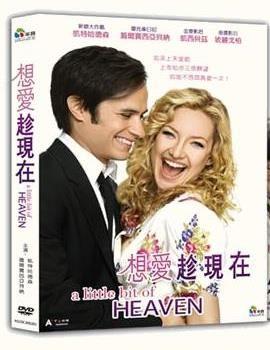 想愛趁現在 DVD (音樂影片購)