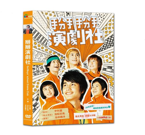 掰掰演劇社 DVD (音樂影片購)