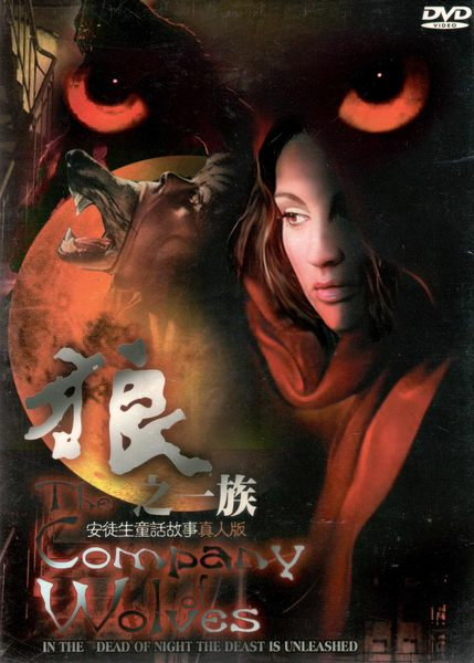 狼之一族 DVD IN THE DEAD OF NIGHT THE DEAST IS UNLEASHED安徒生童話故事真人版